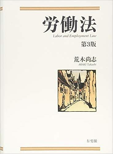 労働法 第3版 | 荒木 尚志 |本 |...