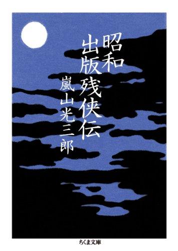 昭和出版残侠伝 (ちくま文庫)