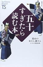 五十すぎたら読む本 (Tachibana Shinsyo B 1)