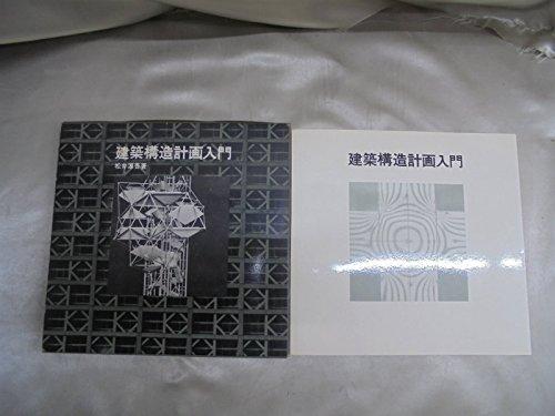 建築構造計画入門 (1969年) | 松井 源吾 |本 | 通販 | Amazon