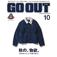 GO OUT 表紙画像