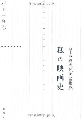 私の映画史―石上三登志映画論集成