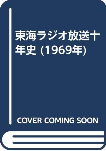 東海ラジオ放送十年史 (1969年) | 東海ラジオ放送株式会社 |本 | 通販 ...