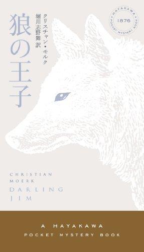 狼の王子 (ハヤカワ・ポケット・ミステリ)