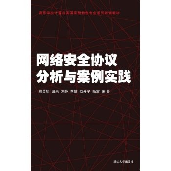 Network security protocol analysis and case practice(Chinese Edition) pdf