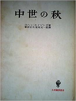 中世の秋 (1958年)   ヨハン・ホ...