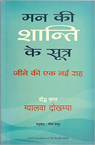 Man ki Shanti ke Sutra