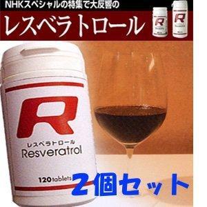 【2個セット】レスベラトロール 120粒×2個 B00OZ5PNJE