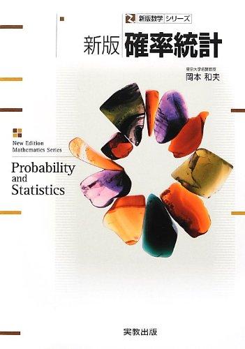 確率統計 (新版数学シリーズ)