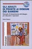 Gi adulti di fronte ai disegni dei bambini. Manuale di interpretazione del disegno per educatori e operatori. Con aggiornamento online