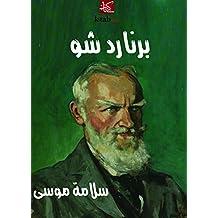 برنارد شو (Arabic Edition)