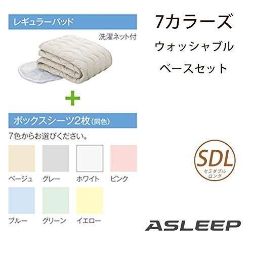 ASLEEP(アスリープ) 7カラーズウォッシャブルベースセット セミダブル/イエロー B01I4SJ43S イエロー