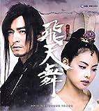 [CD]飛天舞 [Soundtrack]