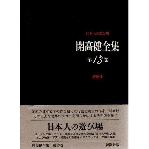 日本人の遊び場 (開高健全集)