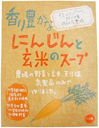 【香り豊かなにんじんと玄米のスープ150g 5袋】長野産無農薬栽培の野菜使用
