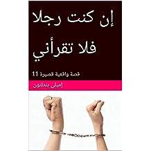 إن كنت رجلا فلا تقرأني: 11 قصة واقعية قصيرة (Arabic Edition)