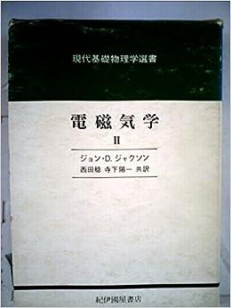 電磁気学〈2〉 (1973年) (現代基...