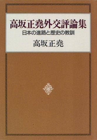 高坂正堯外交評論集―日本の進路と歴史の教訓