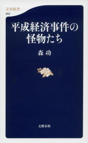平成経済事件の怪物たち (文春新書 952)
