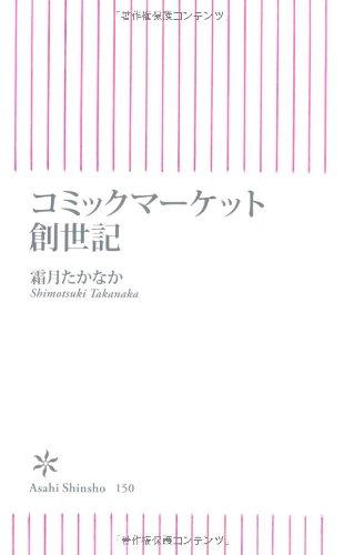 コミックマーケット創世記 (朝日新書)
