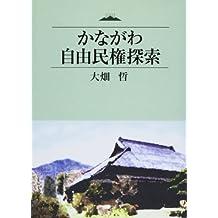 Kanagawa civil rights freedom search (2008) ISBN: 4861580218 [Japanese Import]