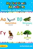 My First Greek Alphabets Picture Book wi...