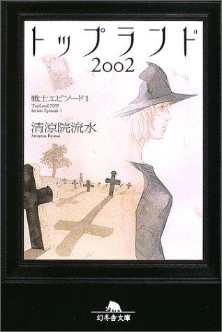 トップランド2002―戦士エピソード〈1〉 (幻冬舎文庫)