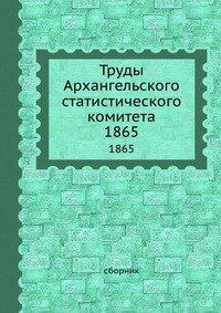 Trudy Arhangelskogo statisticheskogo komiteta PDF