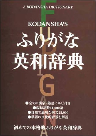 Kodansha's Furigana English-Japanese Dictionary (English and Japanese Edition)