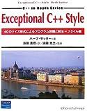 Exceptional C++ Style―40のクイズ形式によるプログラム問題と解法=スタイル編 (C++ in‐Depth Series)