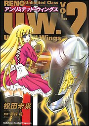 Unlimited Wings (2) (Kadokawa Comics Dragon Jr) (2006) ISBN: 4047124435 [Japanese Import]