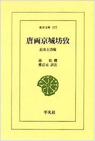 唐両京城坊攷―長安と洛陽 (東洋文庫)