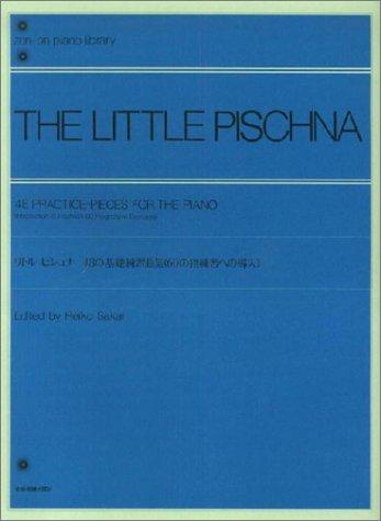 リトルピシュナ 48の基礎練習曲集(60の指練習への導入) 解説付 (zen-on piano library)