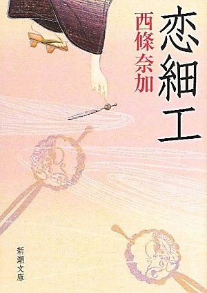 恋細工 (新潮文庫)