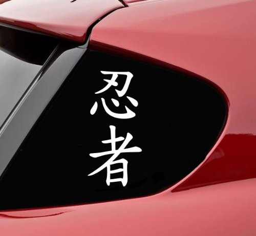 Slap-Art Japanese Kanji Ninja Vinyl Decal Bumper Sticker