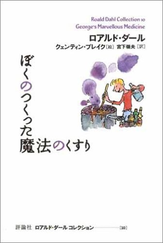 ぼくのつくった魔法のくすり (ロアルド・ダールコレクション 10)
