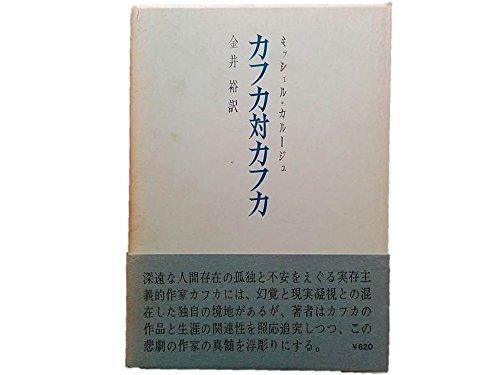 カフカ対カフカ (1970年)