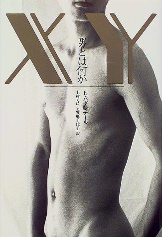 XY―男とは何か