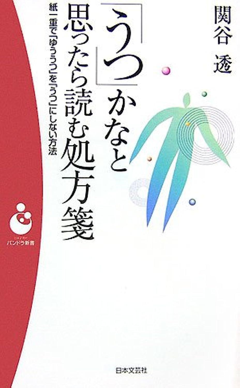 知っておきたい日本宗教の常識―日本宗教の変遷からその教えまで (パンドラ新書)