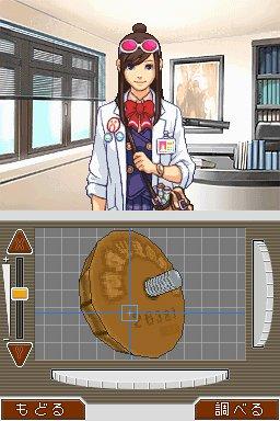 Gyakuten Saiban: Mask Vision Murder Case [Limited Edition] [Japan Import] by Capcom (Image #7)