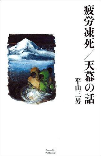 山溪叢書4 疲労凍死/天幕の話