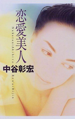 恋愛美人―恋愛小説〈4〉