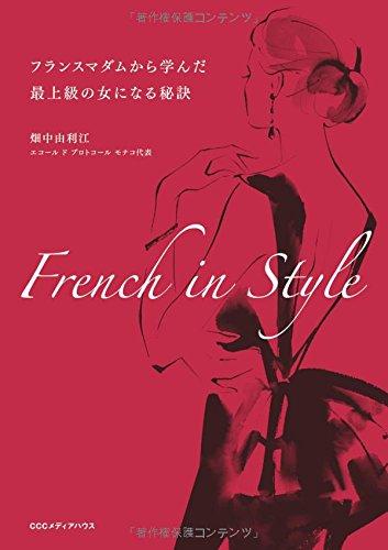 French in Style フランスマダムから学んだ最上級の女になる秘訣