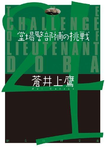 堂場警部補の挑戦 (創元推理文庫)