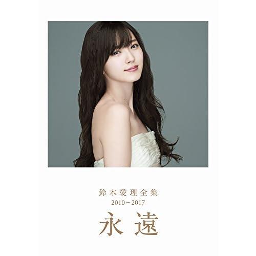 鈴木愛理 全集 2010-2017 永遠 表紙画像