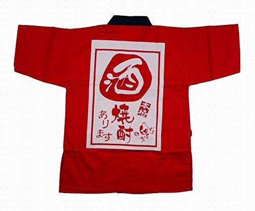 [POJ Japanese Sushi Chef Coat Uniforms Sake Pattern [ M / L / XL size Navy blue / Red for unisex ] (L,] (Diy Sushi Dog Costume)