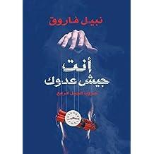 أنت جيش عدوك (Arabic Edition)