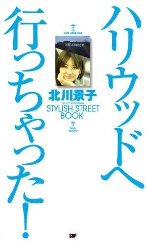 ハリウッドへ行っちゃった! 北川景子STYLISH STREET BOOK (Angel Works)