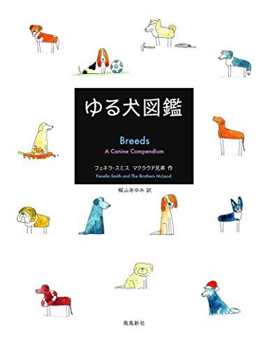 ゆる犬図鑑