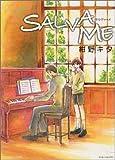 Salva me (ミリオンコミックス) - 紺野 キタ